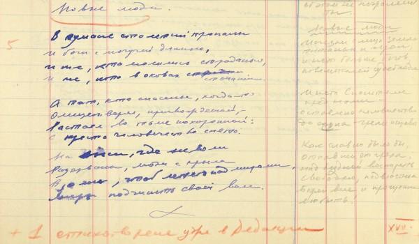 Рукопись поэтических переводов Анны Андреевны Ахматовой из разных авторов. 1950-е гг. 21 страница переводов и примечаний карандашом и ручкой.