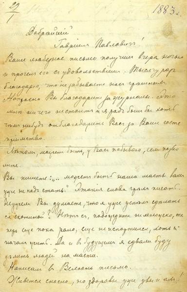 Собственноручное письмо Антона Павловича Чехова, адресованное Гавриилу Павловичу Кравцову. [Москва, 29 января 1883 года].