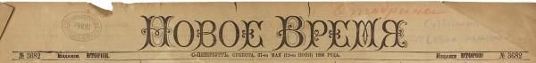 [«Скука жизни» А.П. Чехова] Новое время. № 3682, 1886. Второе [дневное] издание. СПб., 1886.