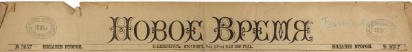 [«Тайный советник» А.П. Чехова] Новое время. № 3657, 1886. Второе [дневное] издание. СПб., 1886.