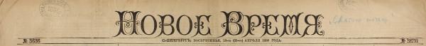 [«Святою ночью» А.П. Чехова] Новое время. № 3636, 1886. Второе [дневное] издание. СПб., 1886.