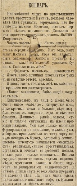 [«Кошмар» А.П. Чехова] Новое время. № 3621, 1886. Второе [дневное] издание. СПб., 1886.
