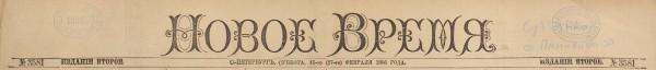 [Чехов, А. Панихида] Новое время. № 3581, 15 февраля 1886. Второе издание [дневное]. СПб.: Тип. А.С. Суворина, 1886.