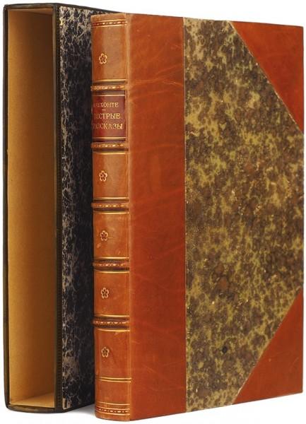 [Автограф Чехова на второй книге] Чехонте, А. Пестрые рассказы. СПб.: Издание журнала «Осколки», 1886.
