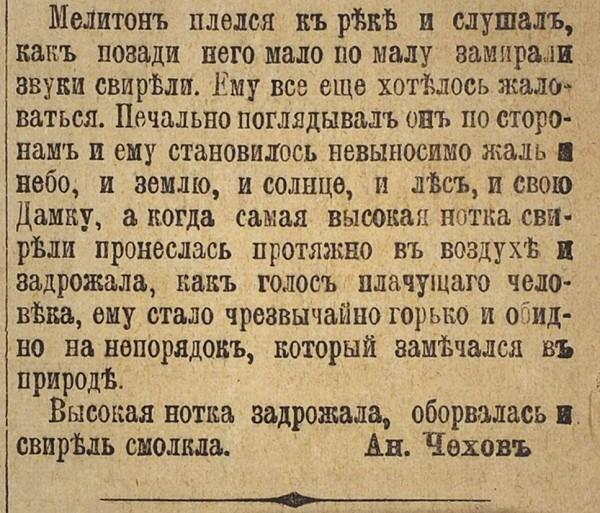 [«Свирель» А.П. Чехова] Новое время. № 4130, 1887. Второе [дневное] издание. СПб., 1887.