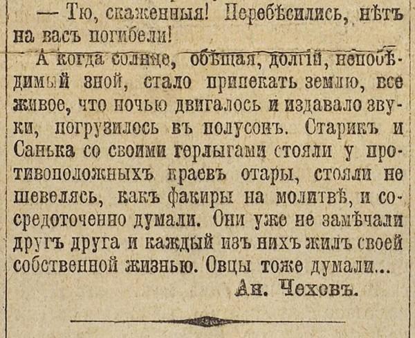 [«Счастье» А.П. Чехова] Новое время. № 4046, 1887. Второе [дневное] издание. СПб., 1887.