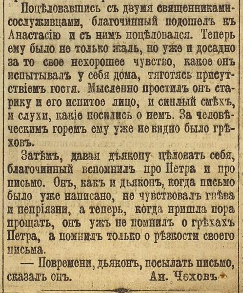 [«Миряне» А.П. Чехова] Новое время. № 3998, 1887. Второе [дневное] издание. СПб., 1887.
