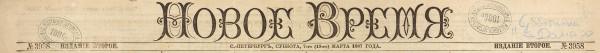 [«Дома» А.П. Чехова] Новое время. № 3958, 1887. Второе [дневное] издание. СПб., 1887.