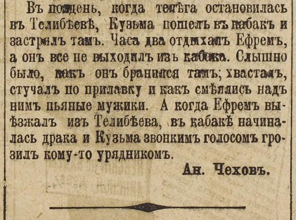 [«Встреча» А.П. Чехова] Новое время. № 3969, 1887. Второе [дневное] издание. СПб., 1887.