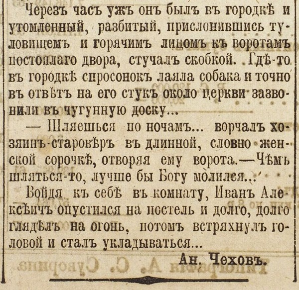 [«Верочка» А.П. Чехова] Новое время. № 3944, 1887. Второе [дневное] издание. СПб., 1887.