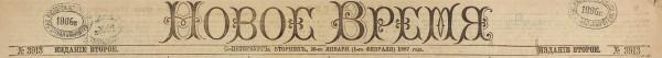 [«Враги» А.П. Чехова] Новое время. № 3913, 1887. Второе [дневное] издание. СПб., 1887.