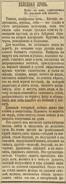 [Чехов, А. Холодная кровь] Новое время. № 4193, 31 октября 1887. Второе издание [дневное]. СПб.: Тип. А.С. Суворина, 1887.