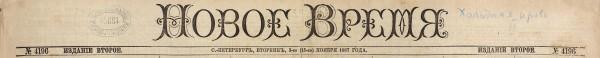 [Чехов, А. Холодная кровь (окончание)] Новое время. № 4196, 3 ноября 1887. Второе издание [дневное]. СПб.: Тип. А.С. Суворина, 1887.
