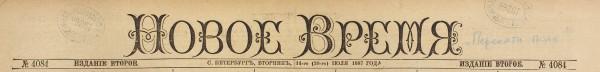 [Чехов, А. Перекати-поле] Новое время. № 4084, 14 июля 1887. Второе издание [дневное]. СПб.: Тип. А.С. Суворина, 1887.