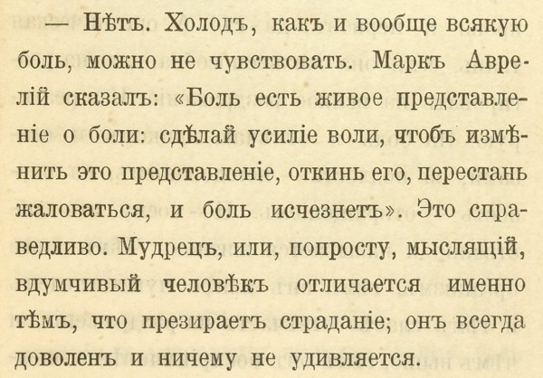 Чехов, А.П. [автограф]. Палата № 6. 6-е изд. СПб.: Изд. А.С. Суворина, 1898.
