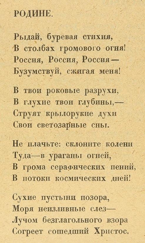 Белый родине стихотворение