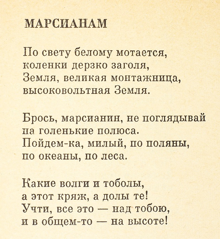 могут стихи для риммы о любви разбирался, имеет