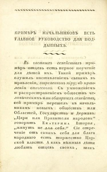 Незабудочка, московский альманах на 1827й год, изданный Сергеем Глинкою. М.: В Университетской тип., 1826.