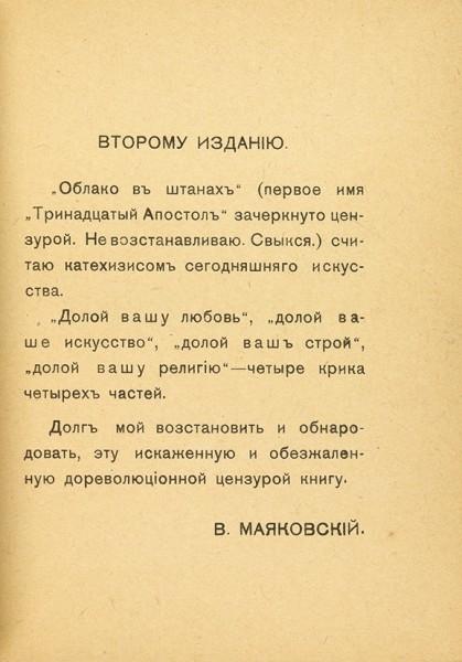 Маяковский, В. [автограф] Облако в штанах. Тетраптих. 2-е изд., без цензуры. [М.: Асис, 1918].