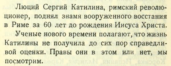 Блок, А. Катилина: Страница из истории мировой Революции. Пб.: «Алконост», 1919.