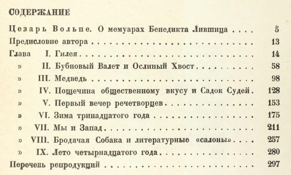 Весь Лившиц. Подборка изданий и автографов Бенедикта Лифшица, а также сборника с его участием «Садок судей II». 1914-1934.
