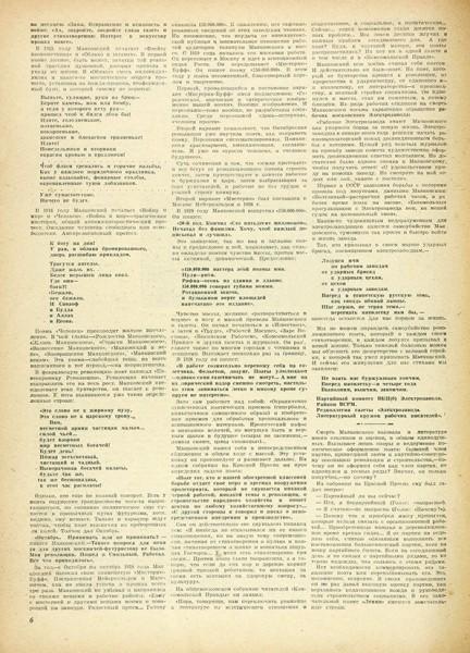 [На смерть В. Маяковского] Красная нива. № 13. 10 мая 1930. М.: Изд. «Известий ЦИК СССР и ВЦИК», 1930.