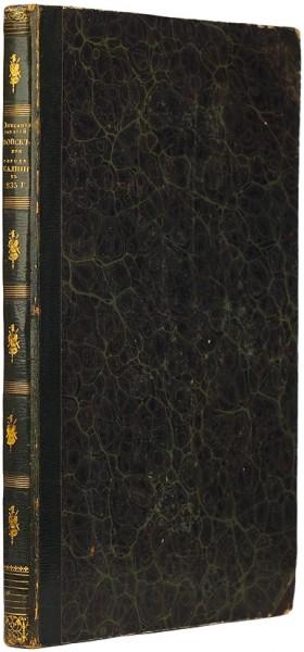 Описание и Планы к описанию занятий войск при городе Калише в 1835м году. СПб., 1837.