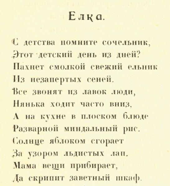 [Экземпляр с раскраской и автографом автора] Кузмин, М. Эхо. Стихи / обл. А. Головина. Пб., 1921.