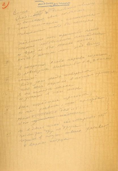 Рукопись переводов Анны Андреевны Ахматовой из еврейских поэтов. 1957.