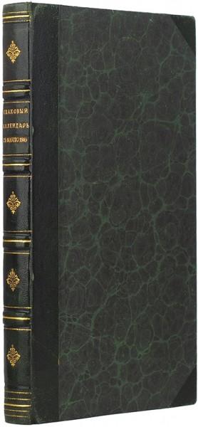 Скаковый календарь Высочайше утвержденного Московского общества скаковой охоты с 1833 по 1843 год. М.: В Университетской тип., 1844.