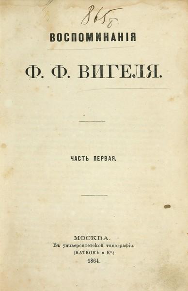 Вигель, Ф. Воспоминания. В 7 ч. Ч. 1-7. М.: В Унив. тип., 1864.