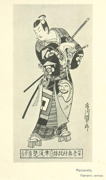 Гартман, С. Японское искусство / пер. с англ. О. Кринской. С 49 иллюстрациями. СПб.: Т-во Р. Голике и А. Вильборг, 1908.