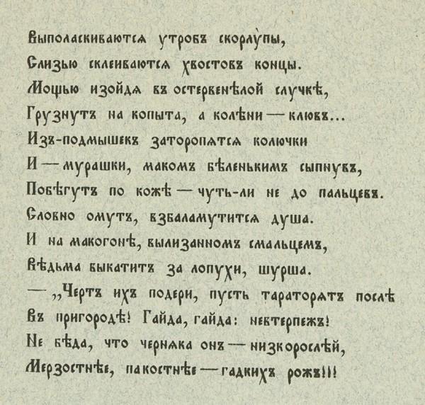 [Вторая и уничтоженная книга, с автографом] Нарбут, В. Аллилуйа. СПб.: Цех поэтов, [1912].
