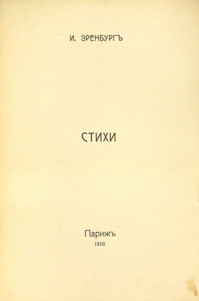 Эренбург, И. Стихи. Париж, 1910.