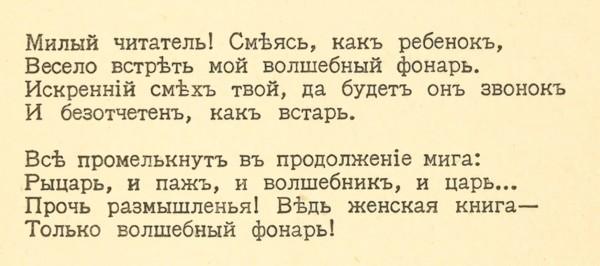 Цветаева, М. Волшебный фонарь: Вторая книга стихов. М.: Оле-Лукойе, 1912.
