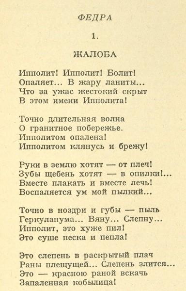 [Экземпляр с автографом. Последнее прижизненное издание] Цветаева, М. После России. 1922-1925. Париж, 1928.