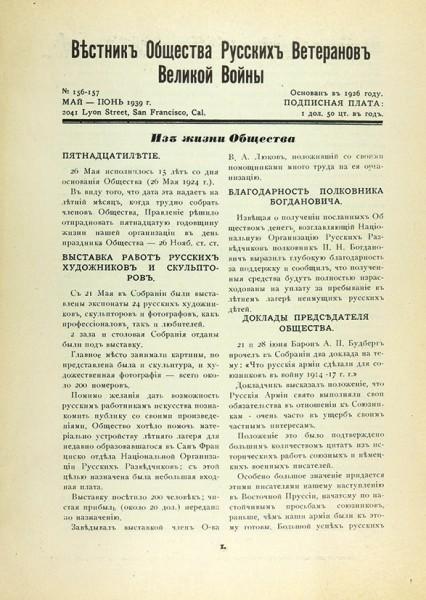 Вестник Общества русских ветеранов Великой войны. № 156-157. Сан-Франциско, 1939.