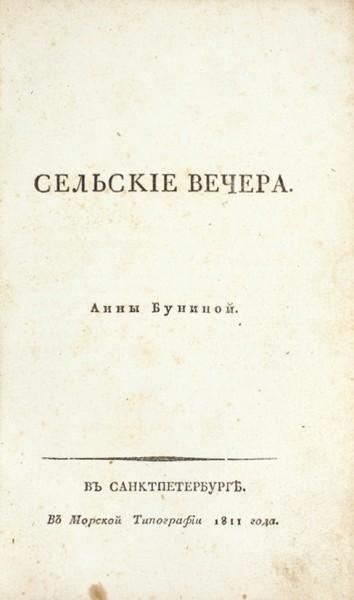 Бунина, А. Сельские вечера. СПб.: В Морской тип., 1811.