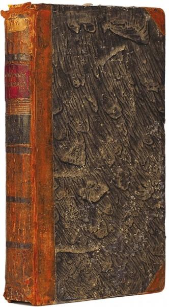 [Пушкин, А.С.] Северный наблюдатель, нравственное, сатирическое, литературное и политическое издание. В 2 ч. Ч. 2. СПб.: В тип. Императорского театра, 1817.