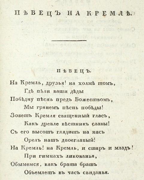 Жуковский, В.А. Стихотворения. В 4 ч. Ч. 1-2. 2-е изд. СПб.: В Тип. Импер. Воспитательного дома, 1818.