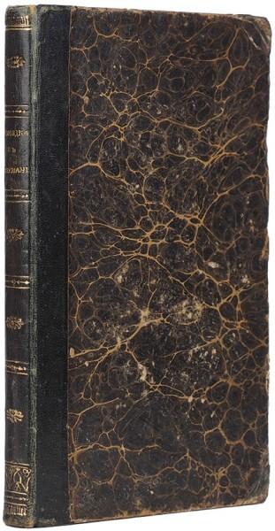 Греч, Н. 28 дней за границей, или действительная поездка в Германию Николая Греча 1835. СПб.: В Тип. Н. Греча, 1837.
