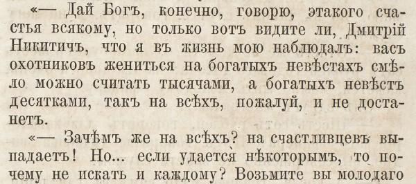 Писемский, А. Фанфарон (Еще рассказ исправника). СПб.: Изд. Ф. Стелловского, 1861.