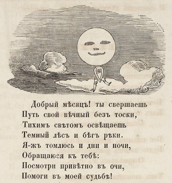 Сарказм и шутка в карандаше, стихах и прозе. Камуфлеты и силуэты дедушки . СПб.: В тип. И. Фишона, 1861.