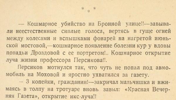Булгаков, М. [автограф] Дьяволиада. Рассказы. М.: Изд. «Недра», 1926.