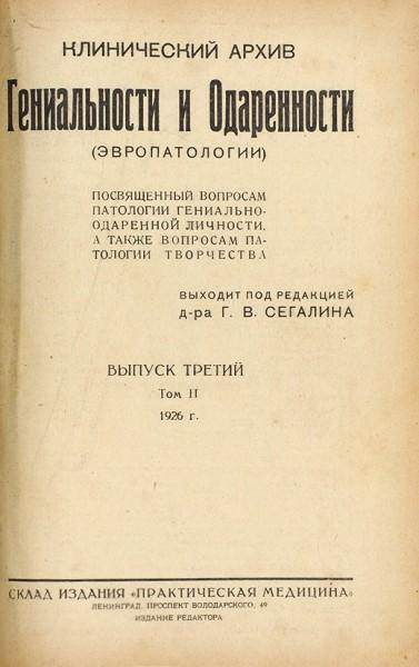 Сегалин, Г.В. Клинический архив гениальности и одаренности (эвропатологии). Т. 2. Вып. 1, 3, 4. Л.: Изд. редактора, 1926.