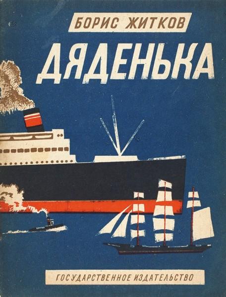 Житков, Б. Дяденька / рис. Н. Тырсы. М.; Л.: ГИЗ, 1927.