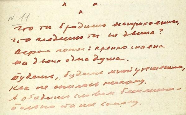 [Рукопись] Литературный дневник Анны Андреевны Ахматовой. 1920-е гг. 36 с.