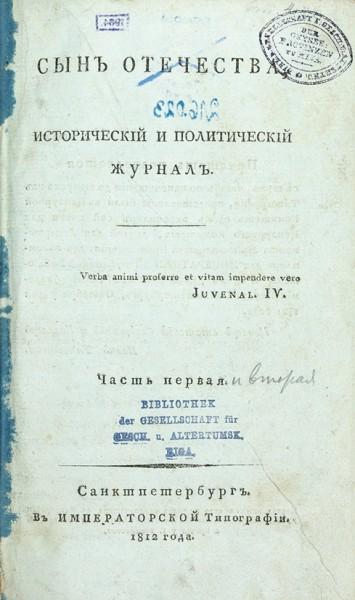 Подборка журнала «Сын Отечества» за 1812-1840 гг. Всего 180 томов в 138 переплетах.