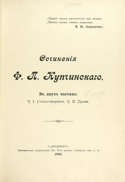 Купчинский, Ф.П. Сочинения. В 2 ч. Ч. 1-2. СПб.: Комм. скоропечатня Евг. Тиле, 1902.