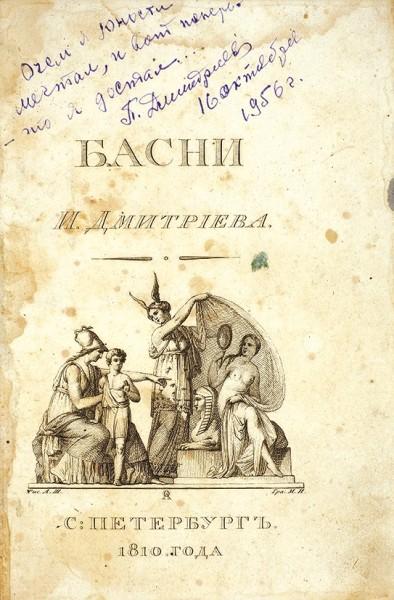 Дмитриев, И. Басни Ивана Дмитриева. 3-е изд., испр. и умнож. СПб.: В типографии Шнора, 1810.